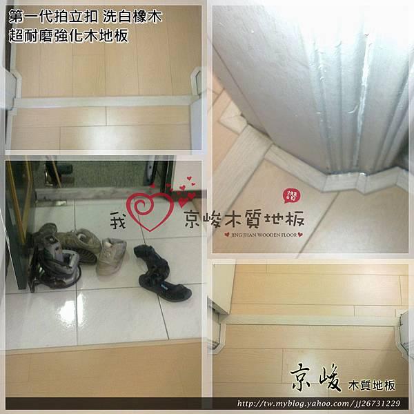 第一代拍立扣 洗白橡木-121019 客廳02-土城廣明街 超耐磨木地板.強化木地板.jpg