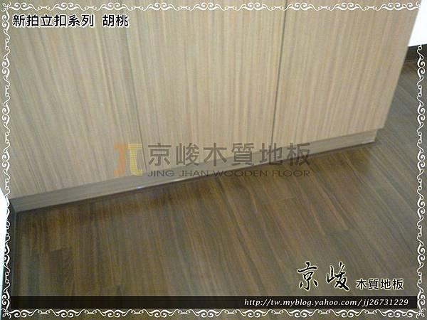 新拍立扣-胡桃-12072715-桃園八德義勇街 超耐磨木地板 強化木地板.jpg