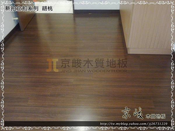 新拍立扣-胡桃-12072716-桃園八德義勇街 超耐磨木地板 強化木地板.jpg
