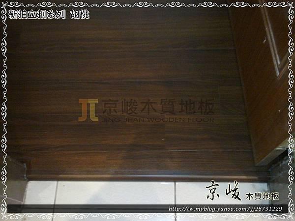 新拍立扣-胡桃-12072718-桃園八德義勇街 超耐磨木地板 強化木地板.jpg