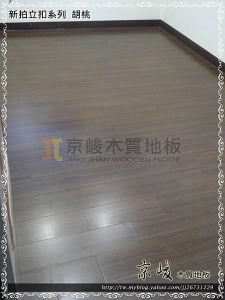 新拍立扣-胡桃-12072702-桃園八德義勇街 超耐磨木地板 強化木地板.jpg