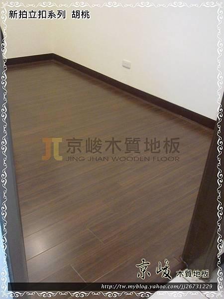 新拍立扣-胡桃-12072704-桃園八德義勇街 超耐磨木地板 強化木地板.jpg