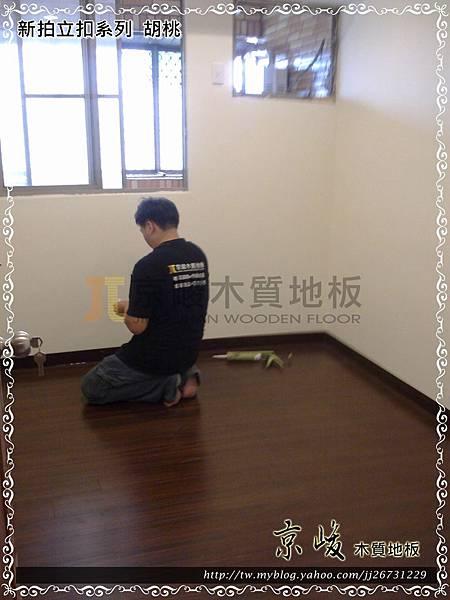 新拍立扣-胡桃-12072709-桃園八德義勇街 超耐磨木地板 強化木地板.jpg