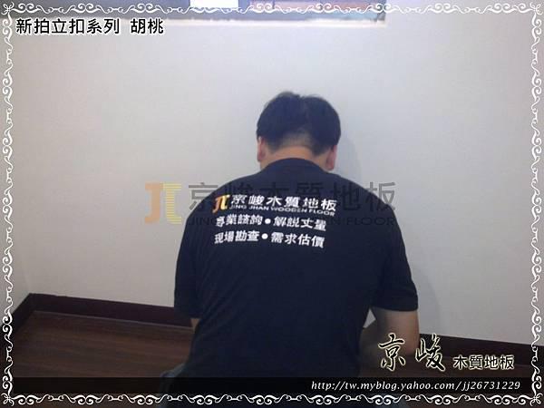 新拍立扣-胡桃-12072711-桃園八德義勇街 超耐磨木地板 強化木地板.jpg