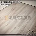 無縫抗潮-賓賓系列-山克拉峽谷12111309主臥-桃園中壢 超耐磨木地板.強化木地板.jpg