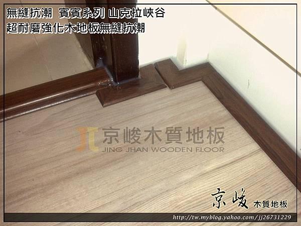 無縫抗潮-賓賓系列-山克拉峽谷12111312小孩房-桃園中壢 超耐磨木地板.強化木地板