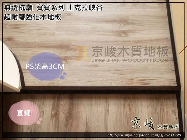 無縫抗潮-賓賓系列-山克拉峽谷12111314小孩房-桃園中壢 超耐磨木地板.強化木地板