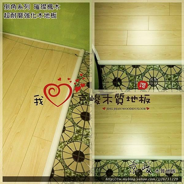 倒角-璀璨楓木-12092802-板橋 超耐磨木地板強化木地板