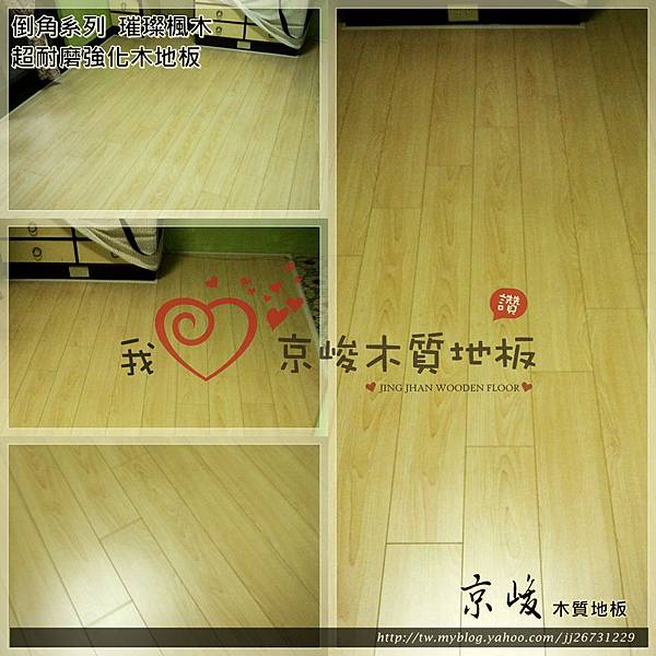 倒角-璀璨楓木-12092804-板橋 超耐磨木地板強化木地板