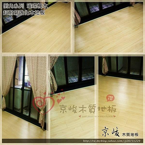 倒角-璀璨楓木-12092805-板橋 超耐磨木地板強化木地板