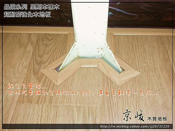 晶鑽-里斯本橡木-12051901-超耐磨木地板強化木地板
