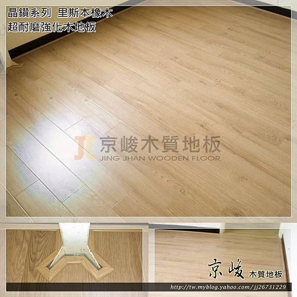 晶鑽-里斯本橡木-12051902-超耐磨木地板強化木地板
