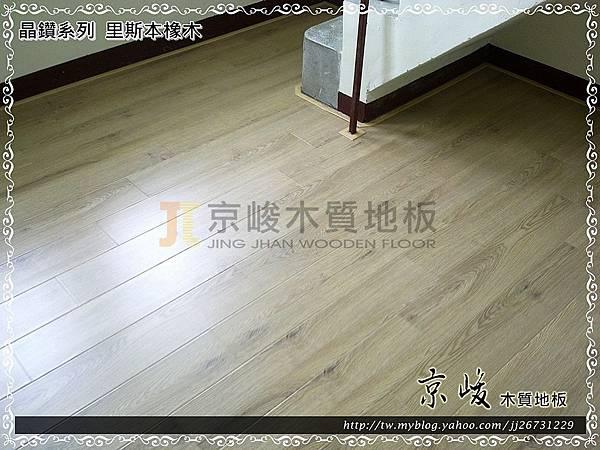 晶鑽-里斯本橡木-12052501-超耐磨木地板強化木地板