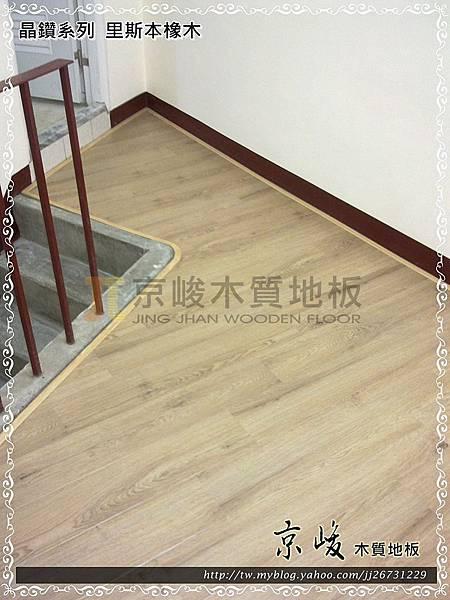 晶鑽-里斯本橡木-12052505-超耐磨木地板強化木地板