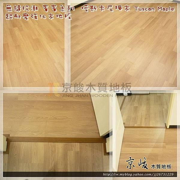 無縫抗潮  賓賓系列-塔斯卡尼楓木-12112307主臥-淡水 超耐磨木地板 強化木地板.jpg