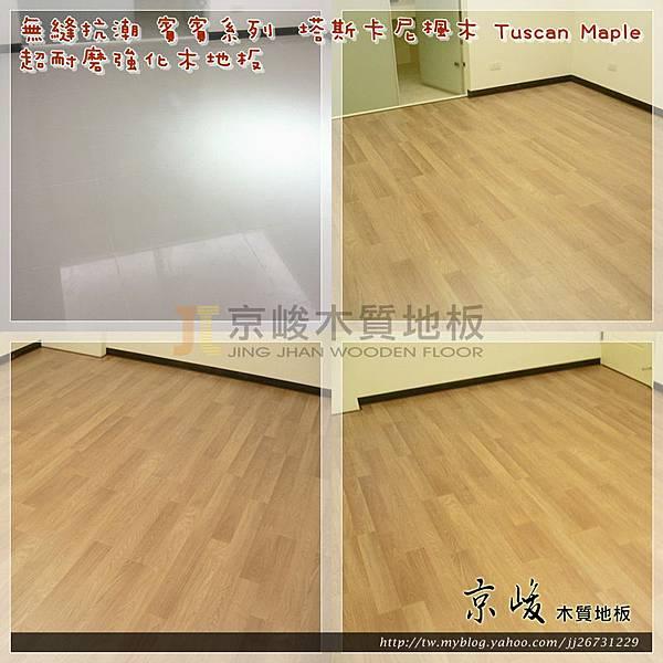 無縫抗潮  賓賓系列-塔斯卡尼楓木-12112308主臥-淡水 超耐磨木地板 強化木地板.jpg