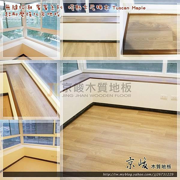 無縫抗潮  賓賓系列-塔斯卡尼楓木-12112310小臥-淡水 超耐磨木地板 強化木地板.jpg