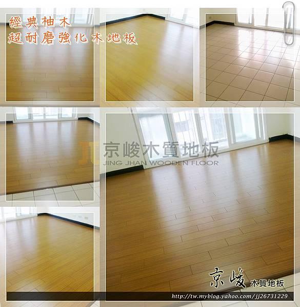 第一代拍立扣 經典柚木-1211042-土城青雲街 超耐磨木地板.強化木地板