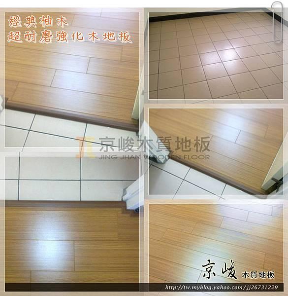 第一代拍立扣 經典柚木-1211043-土城青雲街 超耐磨木地板.強化木地板