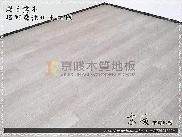 代工  1207065-淺白橡木-五股 超耐磨強化木地板.jpg