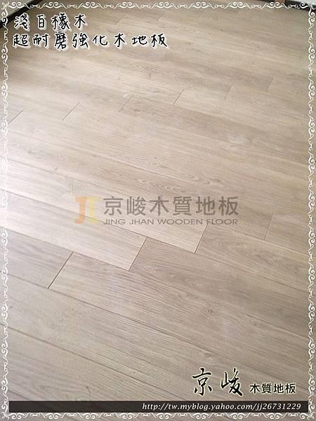 代工  1207061-淺白橡木-五股 超耐磨強化木地板.jpg