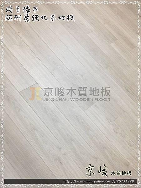 代工  1207062-淺白橡木-五股 超耐磨強化木地板.jpg