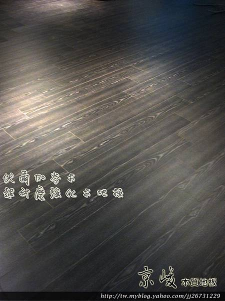 伏爾加岑木08-忠孝東路三段 台北市 超耐磨木地板.強化木地板