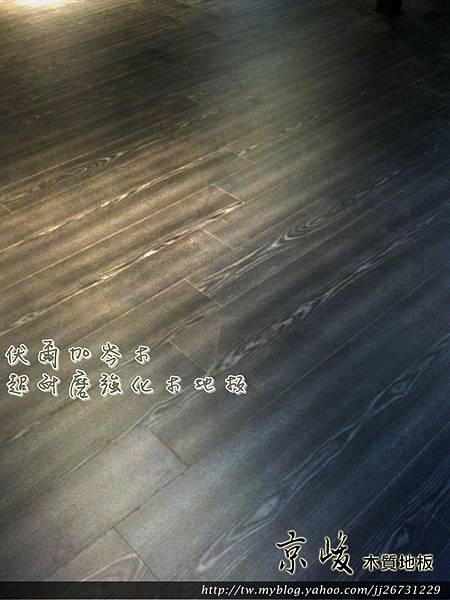 伏爾加岑木07-忠孝東路三段 台北市 超耐磨木地板.強化木地板