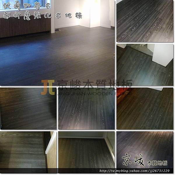 伏爾加岑木06-忠孝東路三段 台北市 超耐磨木地板.強化木地板