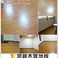 新拍立扣-柚木-12062201-超耐磨木地板 強化木地板.jpg