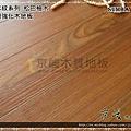 實木觸感 絲織真木紋系列-松巴柚木02-超耐磨木地板.強化木地板.JPG