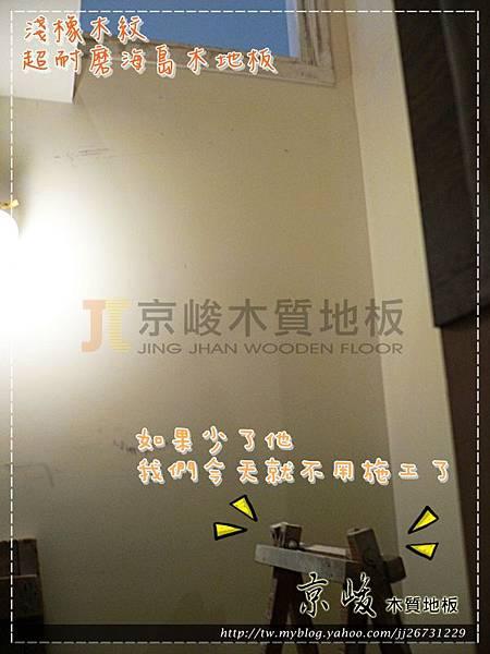 13010206儲藏室二-文山區萬芳路 超耐磨海島木地板-山水紋系列-淺橡木紋.jpg.JPG