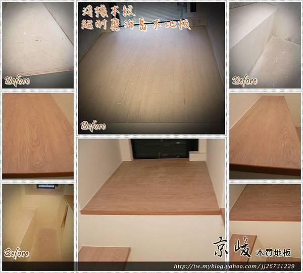 13010203儲藏室一-文山區萬芳路 超耐磨海島木地板-山水紋系列-淺橡木紋.jpg.JPG
