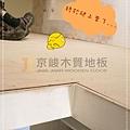 13010209儲藏室二-文山區萬芳路 超耐磨海島木地板-山水紋系列-淺橡木紋.jpg.JPG