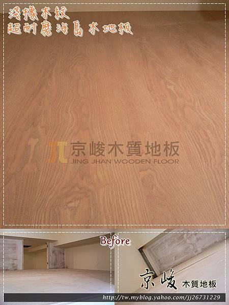13010211儲藏室二-文山區萬芳路 超耐磨海島木地板-山水紋系列-淺橡木紋.jpg.JPG