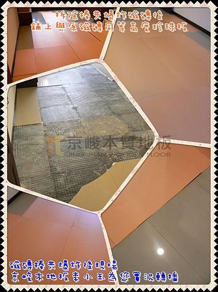 鋼琴烤漆-瑞士白橡-13010403客-磁磚捧共爆裂 新莊 超耐磨木地板 強化木地板.jpg