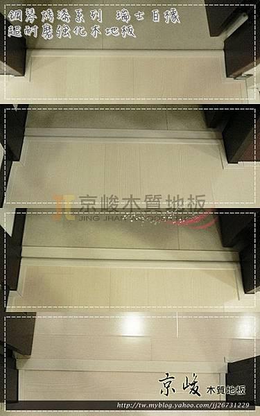 鋼琴烤漆-瑞士白橡-13010420交界-磁磚捧共爆裂 新莊 超耐磨木地板 強化木地板.jpg