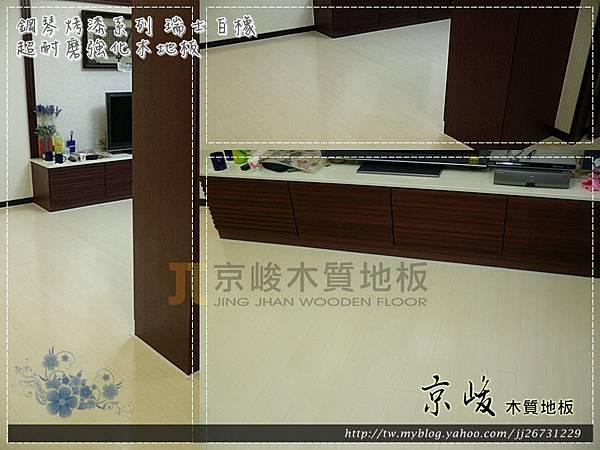 鋼琴烤漆-瑞士白橡-13010406客-磁磚捧共爆裂 新莊 超耐磨木地板 強化木地板.jpg