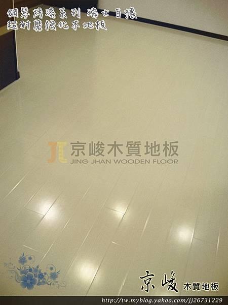 鋼琴烤漆-瑞士白橡-13010408客-磁磚捧共爆裂 新莊 超耐磨木地板 強化木地板.jpg