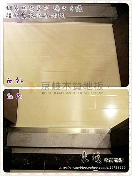 鋼琴烤漆-瑞士白橡-13010404客-磁磚捧共爆裂 新莊 超耐磨木地板 強化木地板.jpg