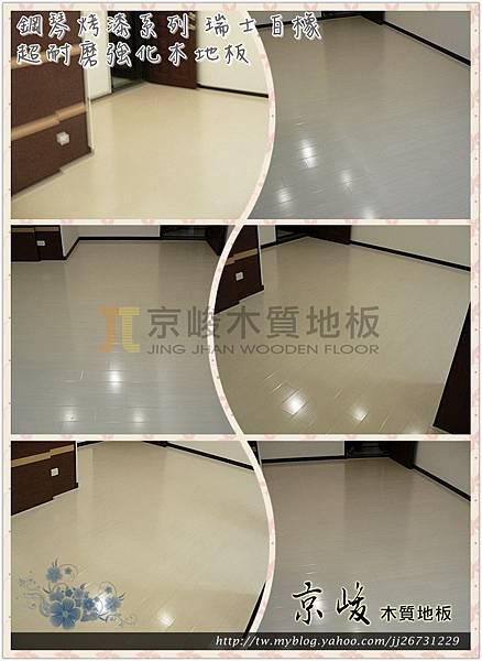 鋼琴烤漆-瑞士白橡-13010405客-磁磚捧共爆裂 新莊 超耐磨木地板 強化木地板.jpg