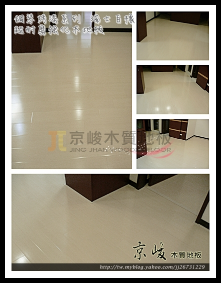 鋼琴烤漆-瑞士白橡-13010413餐-磁磚捧共爆裂 新莊 超耐磨木地板 強化木地板.jpg
