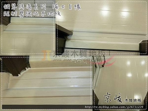 鋼琴烤漆-瑞士白橡-13010414餐-磁磚捧共爆裂 新莊 超耐磨木地板 強化木地板.jpg