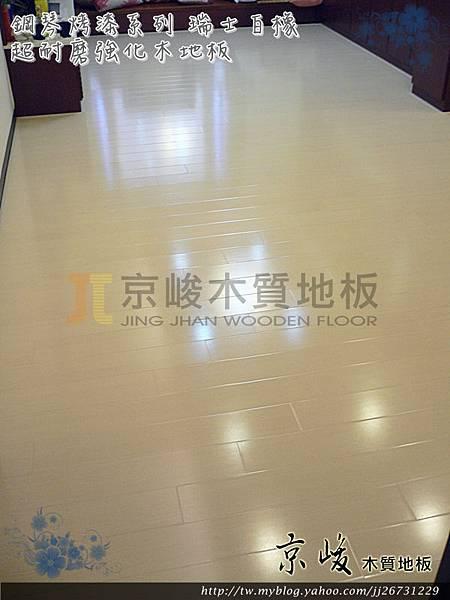 鋼琴烤漆-瑞士白橡-13010407客-磁磚捧共爆裂 新莊 超耐磨木地板 強化木地板.jpg