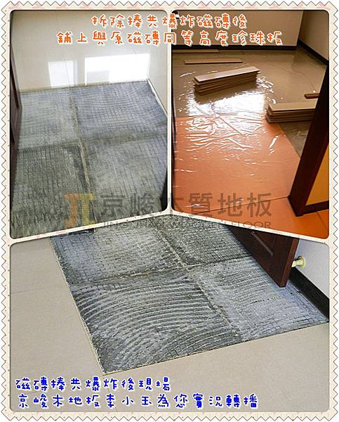 鋼琴烤漆-瑞士白橡-13010416房-磁磚捧共爆裂 新莊 超耐磨木地板 強化木地板.jpg