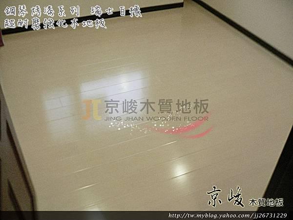 鋼琴烤漆-瑞士白橡-13010419房-磁磚捧共爆裂 新莊 超耐磨木地板 強化木地板.jpg