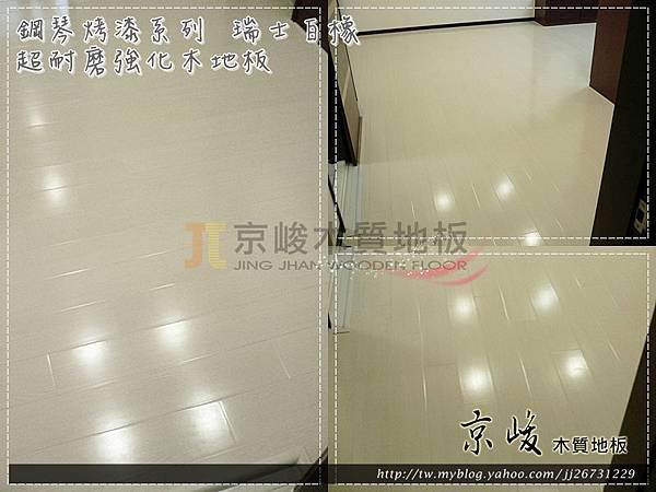 鋼琴烤漆-瑞士白橡-13010412餐-磁磚捧共爆裂 新莊 超耐磨木地板 強化木地板.jpg