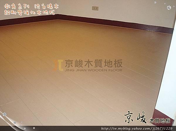 倒角-洗白橡木-1301024-永貞路永和 超耐磨木地板.強化木地板