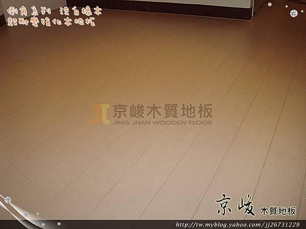 倒角-洗白橡木-1301028-永貞路永和 超耐磨木地板.強化木地板