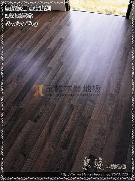 無縫抗潮  賓賓系列-瑪奇朵烏木-1211258-基隆-超耐磨木地板 強化木地板.jpg